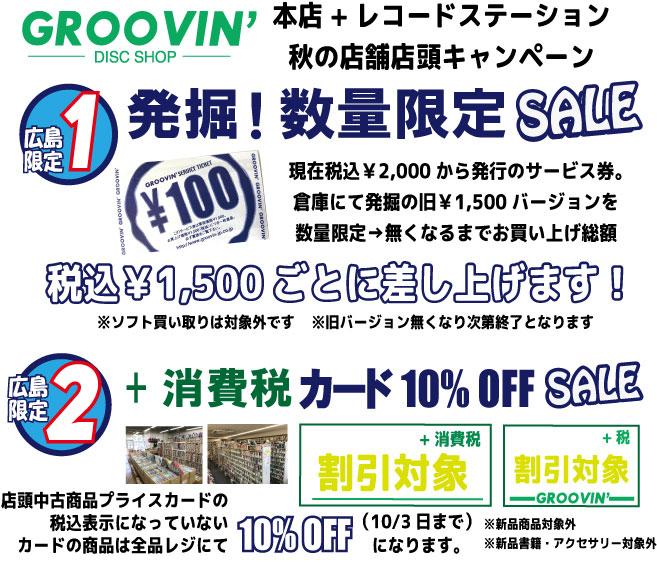 広島限定CD DVDセール