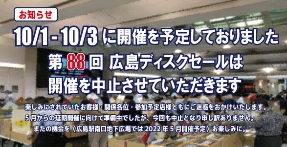 88th広島ディスクセール中止